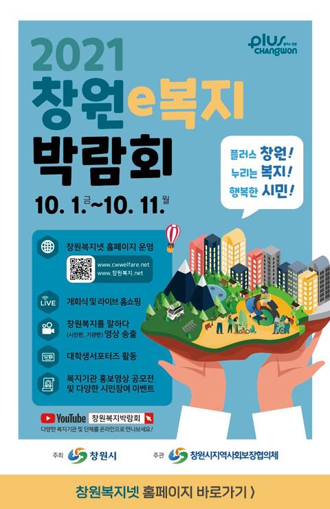 2021 창원e복지박람회